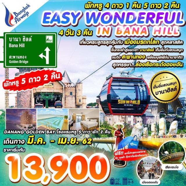 Image result for EASY WONDERFUL IN BANA HILL (PG) พักหรู 5 ดาว MAR - APR 19