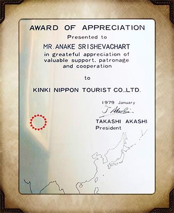 รางวัลยูนิไทย ทัวร์ญี่ปุ่น
